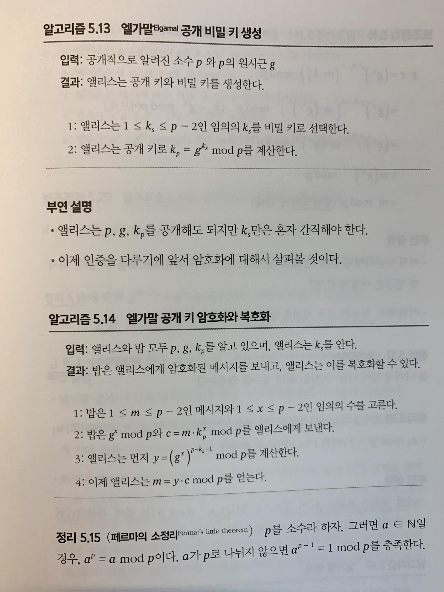이 책의 본 모습